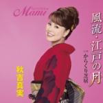 2014年11月19日、秋吉真実さんが新曲を発売しました!