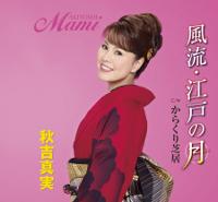 秋吉真実の新曲「風流・江戸の月」ジャケット写真