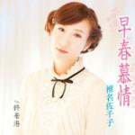 【新曲情報】椎名佐千子「早春慕情」