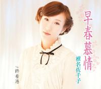 椎名佐千子の新曲「早春慕情」ジャケット写真!