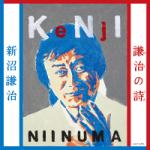 2014年11月26日、新沼謙治さんが新しいアルバムを発売しました!