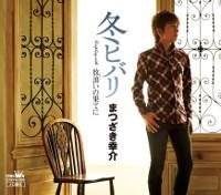 まつざき幸介の新曲「冬ヒバリ」ジャケット写真