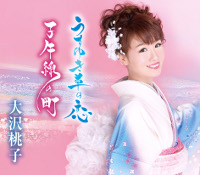 大沢桃子さんの新曲「うすゆき草の恋」ジャケット写真