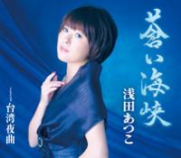 浅田あつこの新曲「蒼い海峡」ジャケット写真