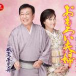 【新曲情報】鏡五郎&島津悦子「おもろい夫婦」