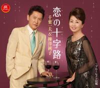 千葉一夫&柳澤純子の新曲「恋の十字路」ジャケット写真