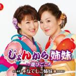 【新曲情報】なでしこ姉妹(永井裕子&井上由美子)「じょんから姉妹」
