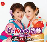 なでしこ姉妹(永井裕子&井上由美子)の新曲「じょんから姉妹」ジャケット写真
