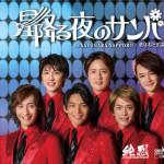 【新曲情報】純烈「星降る夜のサンバ」