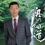 【新曲情報】渥美二郎「奥の細道」