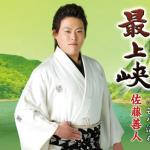 【新曲情報】佐藤善人「最上峡」