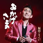【ニューシングル情報】福田こうへい「おかげさま」