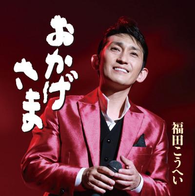 福田こうへい「おかげさま」ジャケット写真