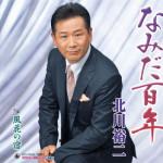 【新曲情報】北川裕二「なみだ百年」