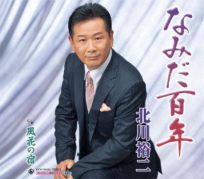 北川裕二「なみだ百年」ジャケット写真