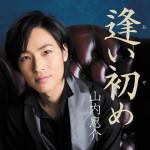 演歌・歌謡曲では極めて稀?山内惠介のオリジナルアルバム『逢い初め(あいぞめ)』