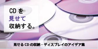 CDの収納まとめ