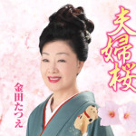 【新曲情報】金田たつえ「夫婦桜」