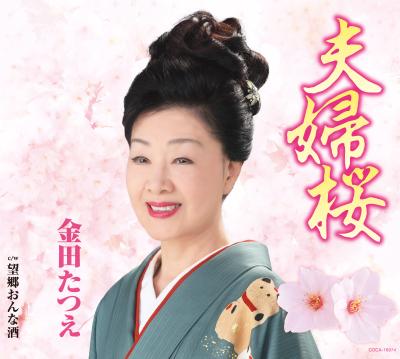 金田たつえ「夫婦桜」ジャケット写真