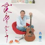 【ニューアルバム情報】吉幾三「愛・ありがとう」