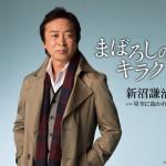 【新曲情報】新沼謙治「まぼろしのキラク」