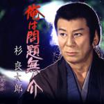 【新曲情報】杉 良太郎「俺は問題無ノ介」