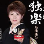 【新曲情報】島津亜矢「独楽(こま)」