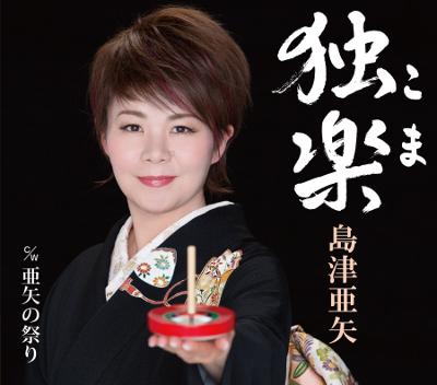 島津亜矢「独楽(こま)」ジャケット写真