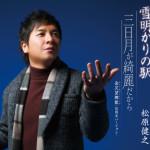 【新曲情報】松原健之「雪明かりの駅」