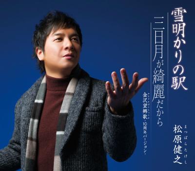 松原健之「雪明かりの駅」ジャケット写真