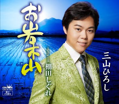 三山ひろし「お岩木山」ジャケット写真