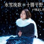 【新曲情報】戸川よし乃「氷雪挽歌」
