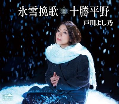 戸川よし乃「氷雪挽歌」ジャケット写真