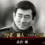 【新曲情報】高倉 健「約束/旅人/ハノイの雨」