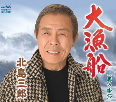 北島三郎「大漁船」(タイプB)ジャケット写真