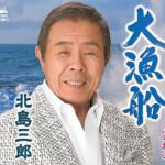 【新曲情報】北島三郎「大漁船」