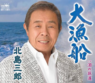 北島三郎「大漁船」(タイプA)ジャケット写真