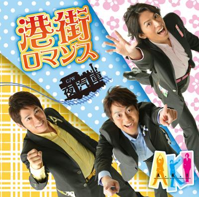 A・K・I「港街ロマンス」ジャケット画像