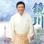【新曲情報】鏡五郎「鏡川」