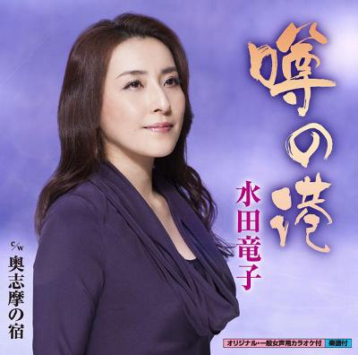 水田竜子「噂の港」ジャケット写真