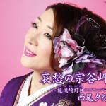 【新曲情報】西尾夕紀「哀愁の宗谷岬」