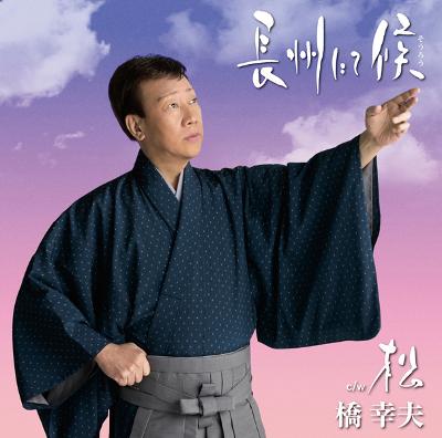 橋幸夫「長州にて候」ジャケット写真