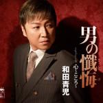 【新曲情報】和田青児「男の懺悔」