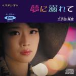 【コラム】平成歌謡の扉を開く三小田朱里、歌謡曲ファンにおすすめの歌手がデビュー