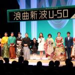 徳間ジャパン 創立50周年記念イベント!「浪曲」の再活性化と若手&中堅アーティストの育成目指して