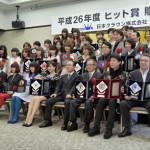 北島三郎ら日本クラウン所属の演歌歌手が勢揃い!平成26年度クラウンヒット賞贈呈式