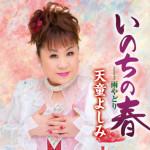 【新曲情報】天童よしみ「いのちの春」