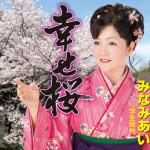 【新曲情報】みなみあい「幸せ桜」