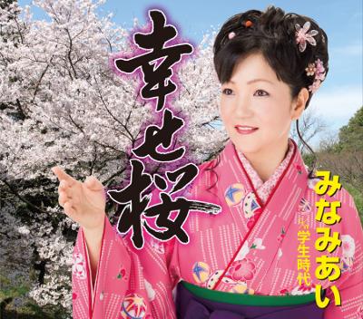 みなみあい「幸せ桜」ジャケット写真