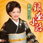 【新曲情報】松前ひろ子「銀座小路」